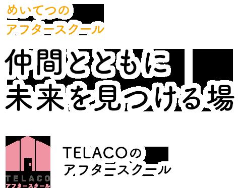 仲間とともに未来を見つける場 TELACOのアフタースクール