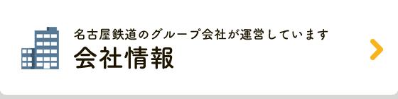 名古屋鉄道のグループ会社が運営しています 会社情報