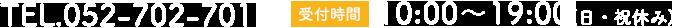 TEL.052-702-7011 受付時間 10:00~19:00(日・祝休み)