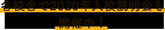 各校舎で2020年入校説明会を開催中!