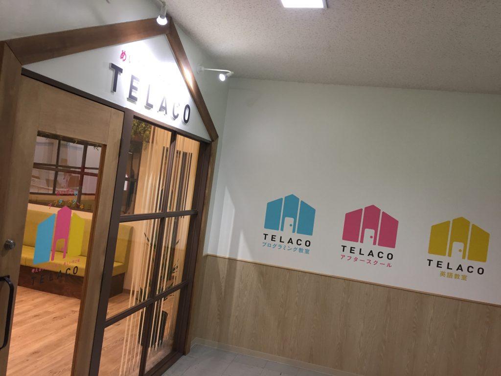 めいてつのアフタースクール TELACO