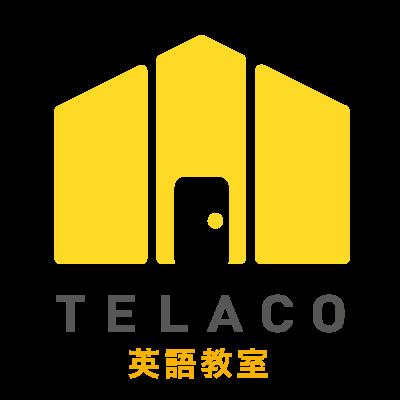 TELACO英語教室