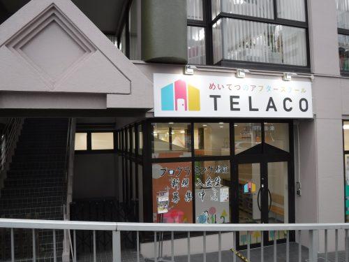 TELACO新瑞橋校 テラコ新瑞橋校 入口
