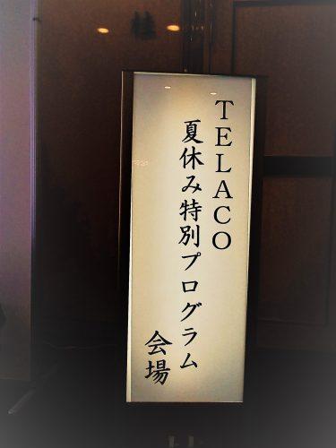 TELACO夏休み ホテル