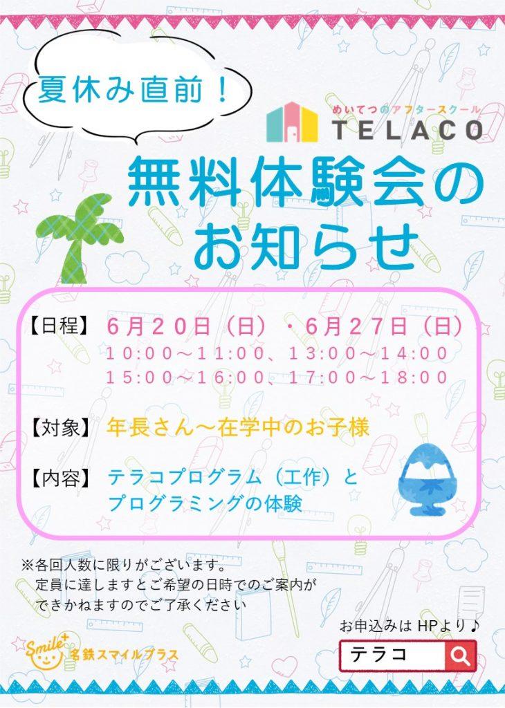 TELACO 体験会 一社